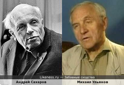 Андрей Сахаров/Михаил Ульянов