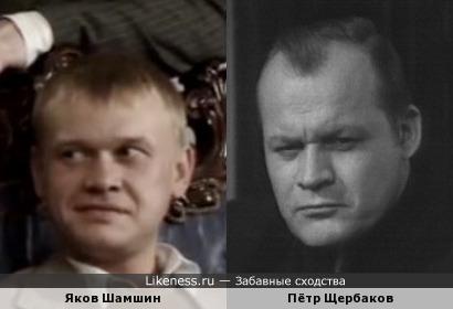 Яков Шамшин/Пётр Щербаков (вариант 2)