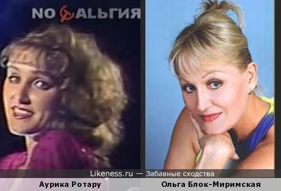 Аурика Ротару/Ольга Блок-Миримская