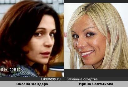 Оксана Фандера/Ирина Салтыкова