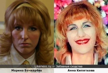 Марина Бочкарёва/Анна Кипяткова