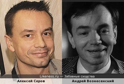 Алексей Серов/Андрей Вознесенский