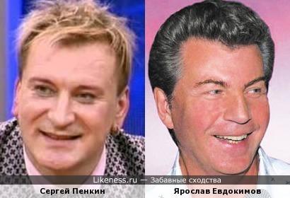 Сергей Пенкин/Ярослав Евдокимов