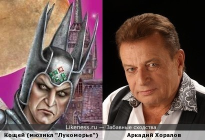 """Аркадий Хоралов смог бы при желании спеть арию Кощея в мюзикле """"Лукоморье""""? :)"""