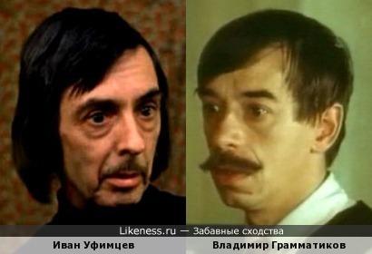 Иван Уфимцев/Владимир Грамматиков