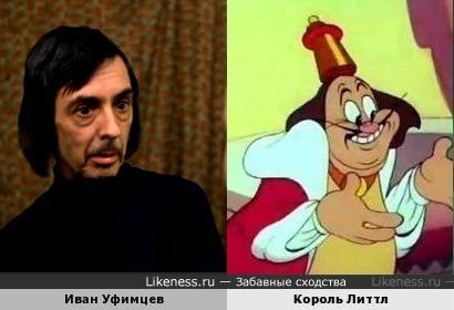 Иван Уфимцев/король Лилипутии