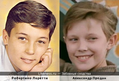 Робертино Лоретти/Александр Продан
