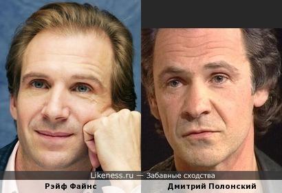 Рэйф Файнс/Дмитрий Полонский