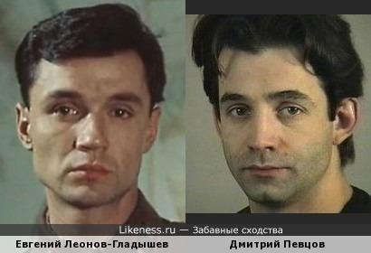 Евгений Леонов-Гладышев/Дмитрий Певцов
