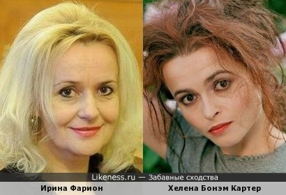 Ирина Фарион/Хелена Бонэм Картер