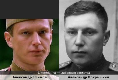 Александр Ефимов/Александр Покрышкин