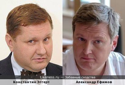 Константин Эггерт/Александр Ефимов