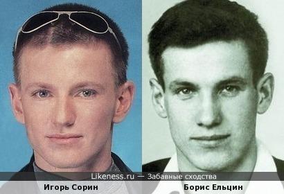 Игорь Сорин/Борис Ельцин