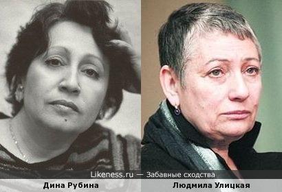 Дина Рубина/Людмила Улицкая