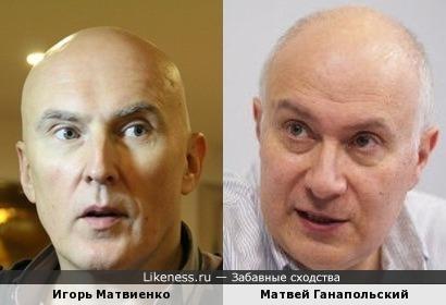Игорь Матвиенко/Матвей Ганапольский