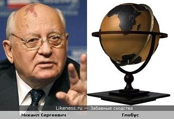 Михаил Горбачев - Человек-глобус