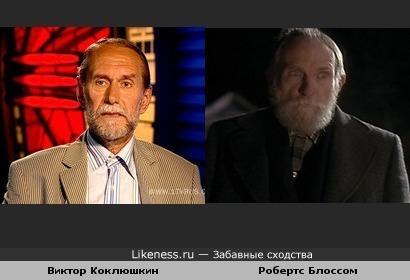"""Виктор Коклюшкин и Робертс Блоссом (дедушка из фильма """"Один дома"""")"""
