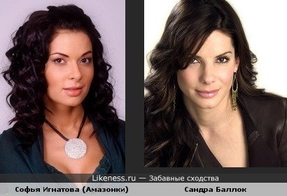 Софья Игнатова похожа на Сандру Баллок