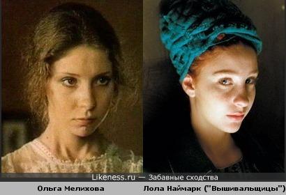 Ольга Мелихова и Лола Наймарк