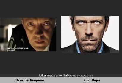 Хью Лори и Виталий Кищенко - суровые мужчины