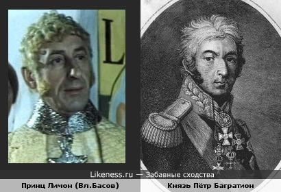 Принц Лимон и князь Багратион