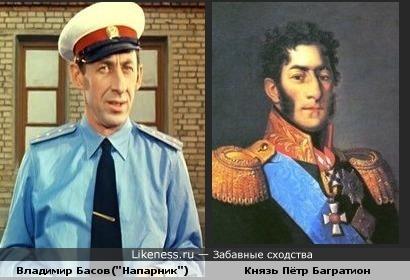 Багратион и Басов (№2)