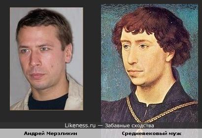 Андрей Мерзликин похож на средневекового мужа