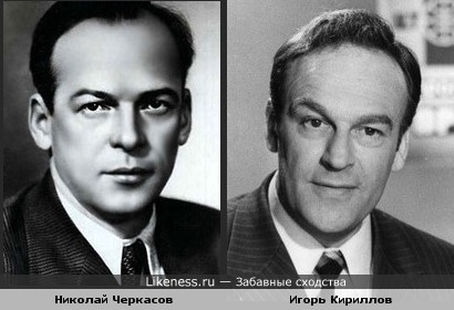 Два Великих Актёра