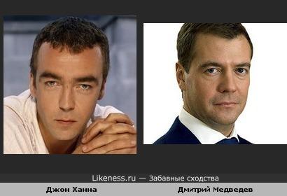 Ханна и Медведев