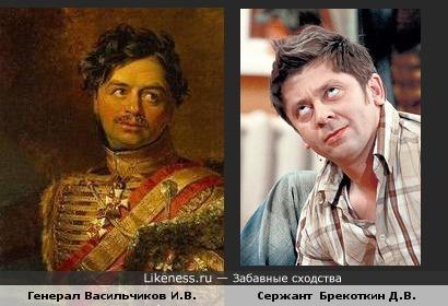 Генерал Васильчик И.В. и сержант Брекоткин Д.В.