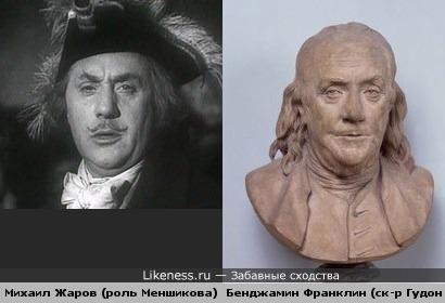 Франклин и Жаров