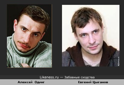 Алексей Одинг и Евгений Цыганов