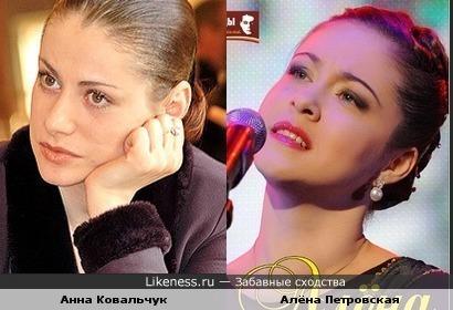 Анна Ковальчук и Алёна Петровская