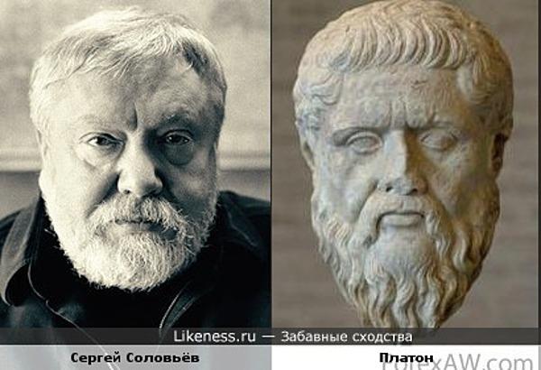 Платон мне друг, но Соловьёв дороже... :)