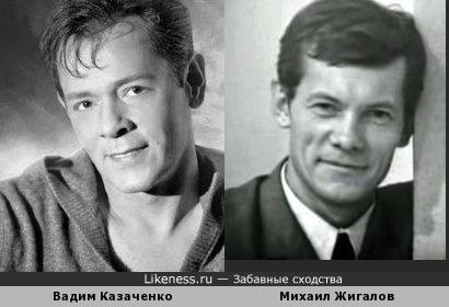 Казаченко и Жигалов