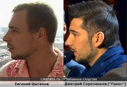 Цыганов - Сороченков