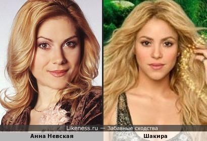 Невская и Шакира