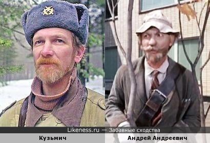Кузьмич и Андреич
