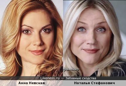 Анна Невская и Наталья Стефанович