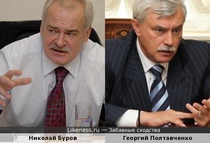 Буров и Полтавченко