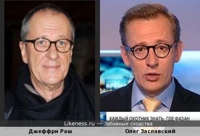 Джеффри Раш и Олег Заславский