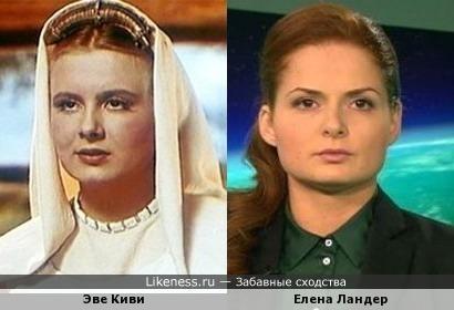 Эве Киви и Елена Ландер