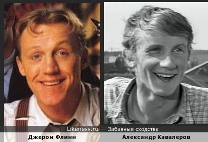 Флинн и Кавалеров