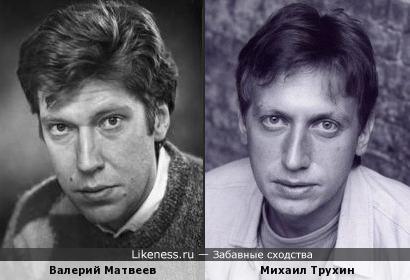 Валерий Матвеев и Михаил Трухин