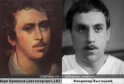 Брюллов и Высоцкий