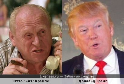 Эксцентричные персонажи (Крамп и Трамп)