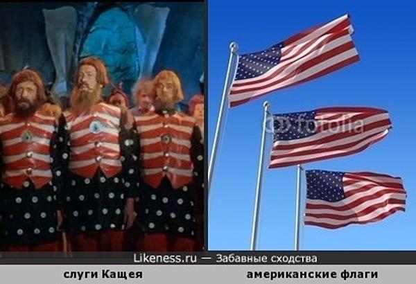 Слуги и Флаги