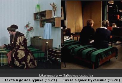 Переходящее спальное место (В эпоху тотального дефицита и в кино было не до жиру!