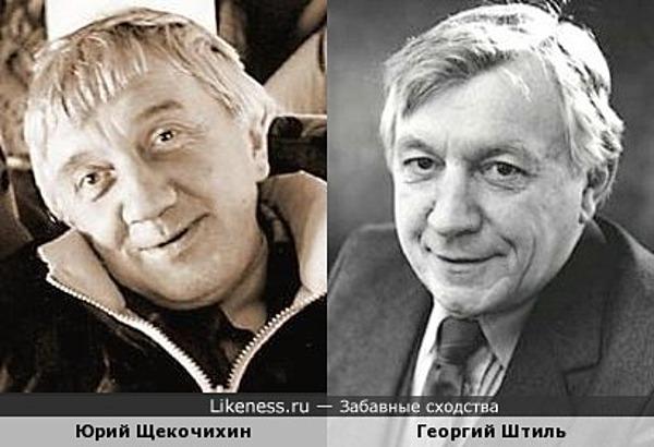 Юрий Щекочихин и Георгий Штиль