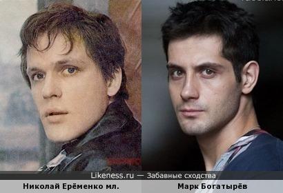 Николай Ерёменко и Марк Богатырёв